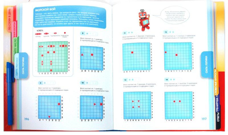 Иллюстрация 1 из 29 для Зарядка для ума (книга + фломастер) | Лабиринт - книги. Источник: Лабиринт