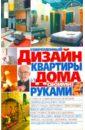 Обложка Современный дизайн квартиры и дома своими руками