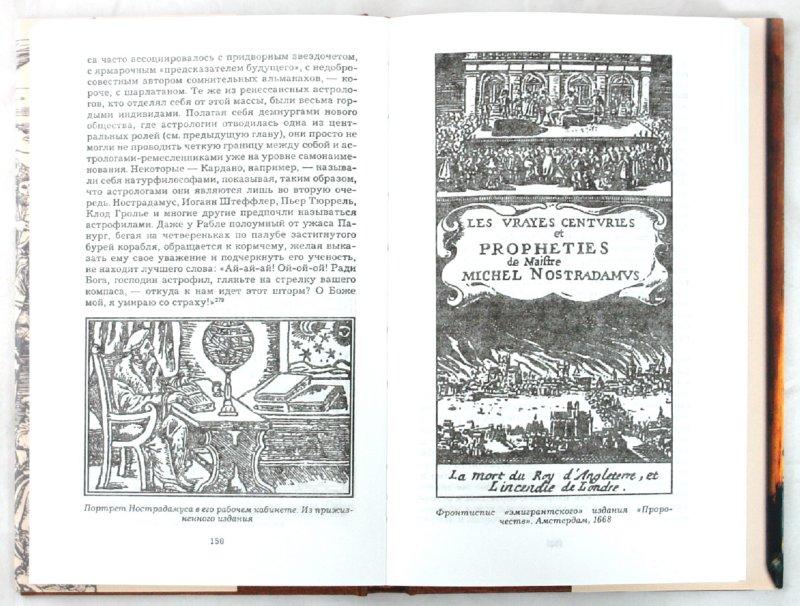 Иллюстрация 1 из 6 для Миф о Нострадамусе - Алексей Пензенский | Лабиринт - книги. Источник: Лабиринт