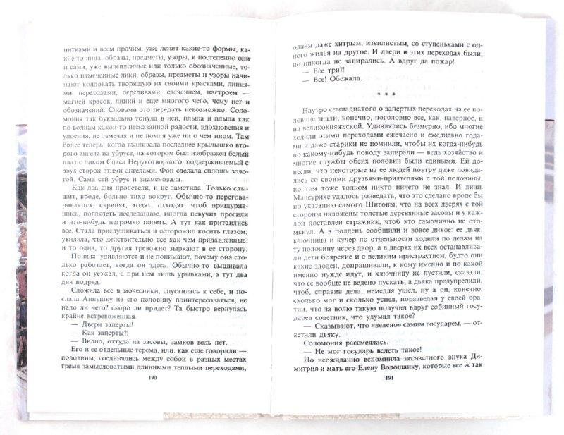 Иллюстрация 1 из 10 для Соломония - Анатолий Рогов | Лабиринт - книги. Источник: Лабиринт