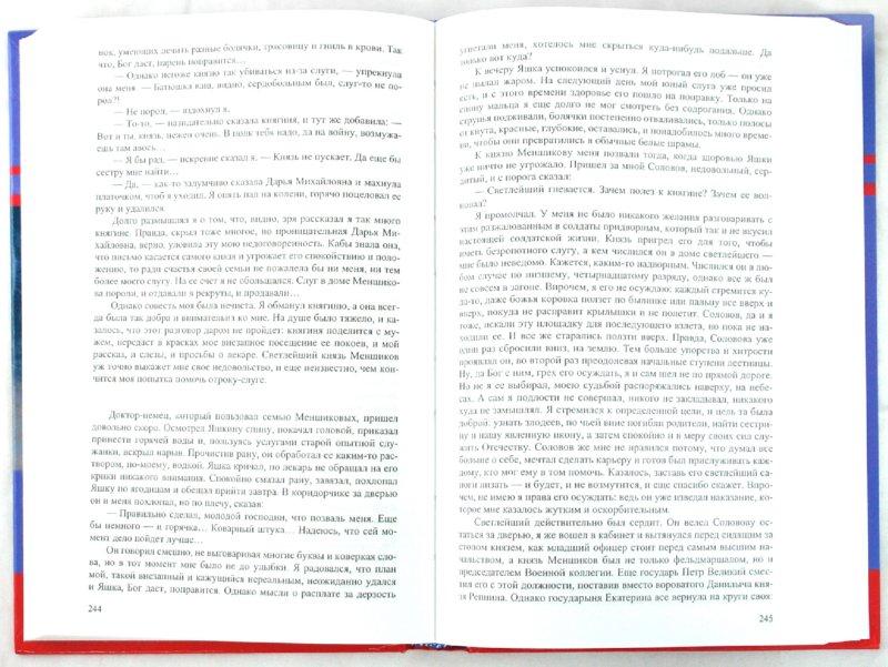 Иллюстрация 1 из 6 для Явленная. В 2-х частях. Часть 1: Фендрик; Часть 2: Мой грустный ангел - Татьяна Еремина | Лабиринт - книги. Источник: Лабиринт