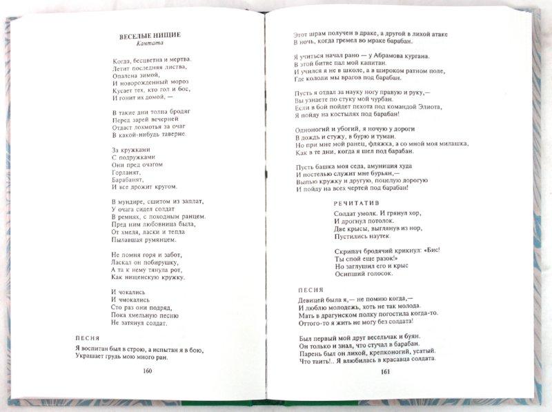 Иллюстрация 1 из 19 для Шотландская поэзия | Лабиринт - книги. Источник: Лабиринт