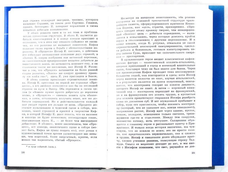 Иллюстрация 1 из 6 для Книга черепов; Умирая в себе: Романы - Роберт Сильверберг | Лабиринт - книги. Источник: Лабиринт