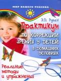 Практикум по коррекции зрения у детей в домашних условиях. Реальные методы и упражнения