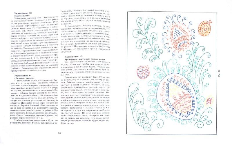 Иллюстрация 1 из 35 для Практикум по коррекции зрения у детей в домашних условиях. Реальные методы и упражнения - Элеонора Рубан | Лабиринт - книги. Источник: Лабиринт