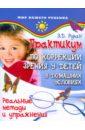 Рубан Элеонора Дмитриевна Практикум по коррекции зрения у детей в домашних условиях. Реальные методы и упражнения