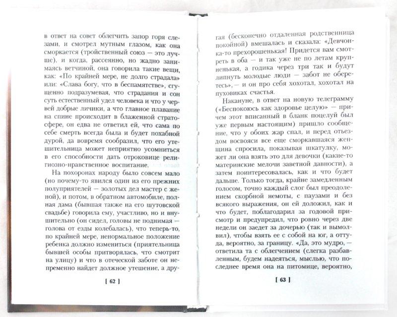 Иллюстрация 1 из 13 для Волшебник - Владимир Набоков | Лабиринт - книги. Источник: Лабиринт