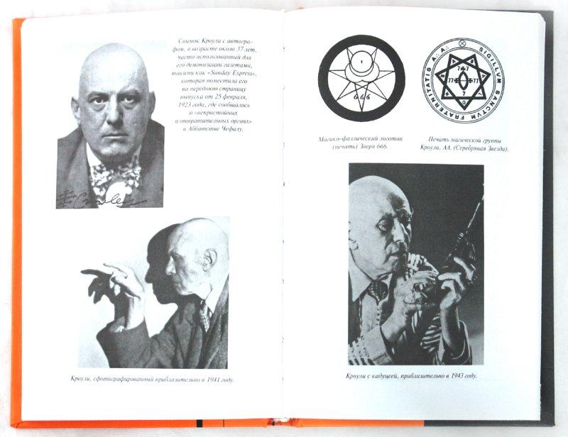 Иллюстрация 1 из 9 для Мегатерион - Фрэнсис Кинг | Лабиринт - книги. Источник: Лабиринт