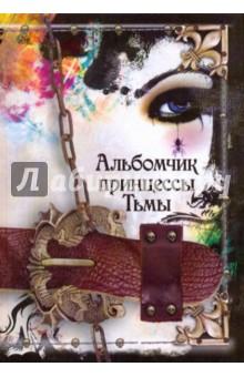 Альбомчик принцессы Тьмы = Готы: Все, что ты хочешь знать
