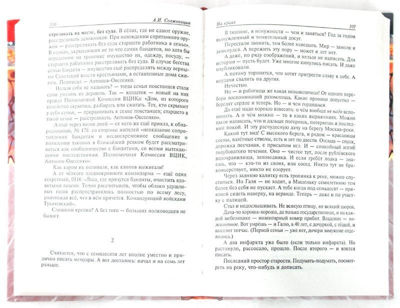 Иллюстрация 1 из 11 для Рассказы - Александр Солженицын | Лабиринт - книги. Источник: Лабиринт