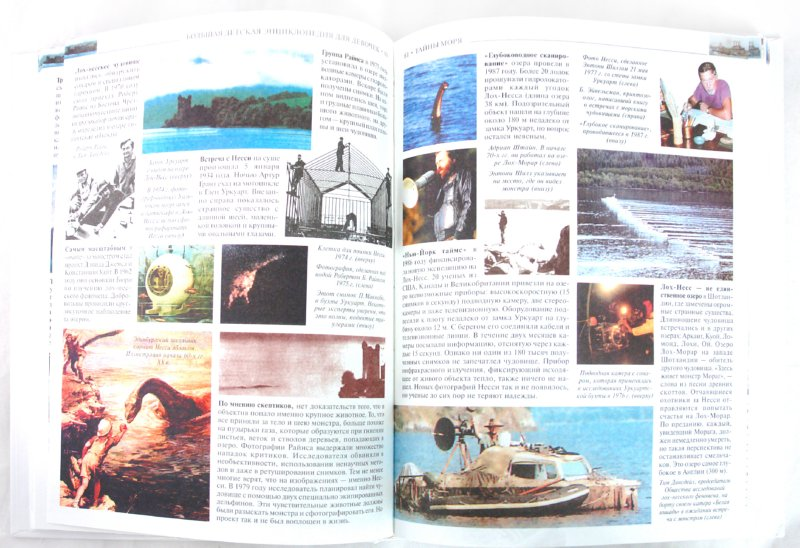 Иллюстрация 1 из 24 для Большая детская энциклопедия для девочек | Лабиринт - книги. Источник: Лабиринт