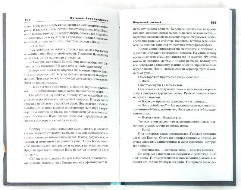 Иллюстрация 1 из 13 для Батумский связной - Наталья Александрова | Лабиринт - книги. Источник: Лабиринт