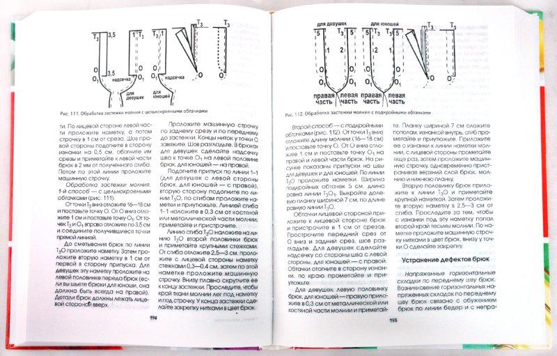 Иллюстрация 1 из 10 для Вязание, кройка и шитье - Вера Надеждина | Лабиринт - книги. Источник: Лабиринт