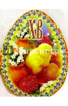 8Т-213/открытка-яйцо пасхальное.