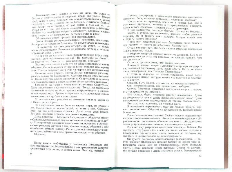 Иллюстрация 1 из 7 для Секретный арестант №1 - В. Кардин | Лабиринт - книги. Источник: Лабиринт