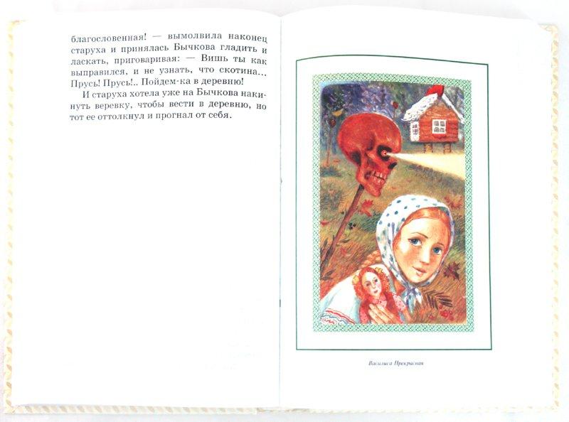 Иллюстрация 1 из 8 для Сказки трех народов | Лабиринт - книги. Источник: Лабиринт