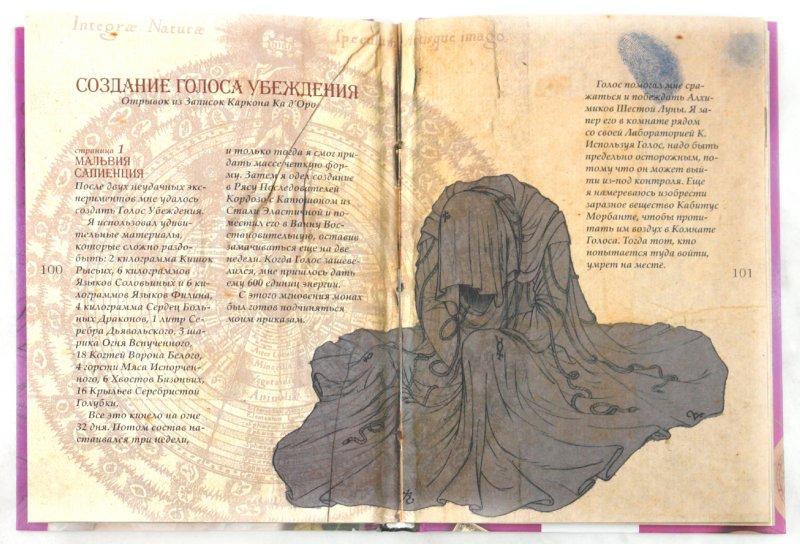 Иллюстрация 1 из 13 для Волшебная книга девочки Шестой Луны - Муни Витчер | Лабиринт - книги. Источник: Лабиринт