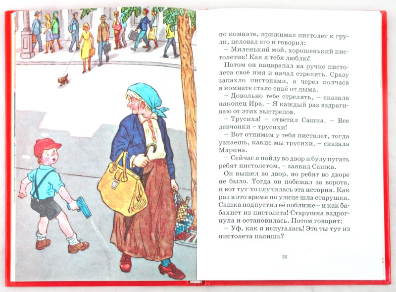 Иллюстрация 1 из 9 для Фантазеры - Николай Носов | Лабиринт - книги. Источник: Лабиринт