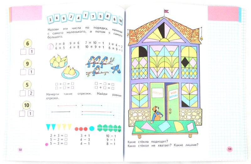 Иллюстрация 1 из 28 для Математика. 1 класс. Учебник для общеобразовательных учреждений в 2-х частях + 2 вкладыша - Моро, Волкова, Степанова | Лабиринт - книги. Источник: Лабиринт