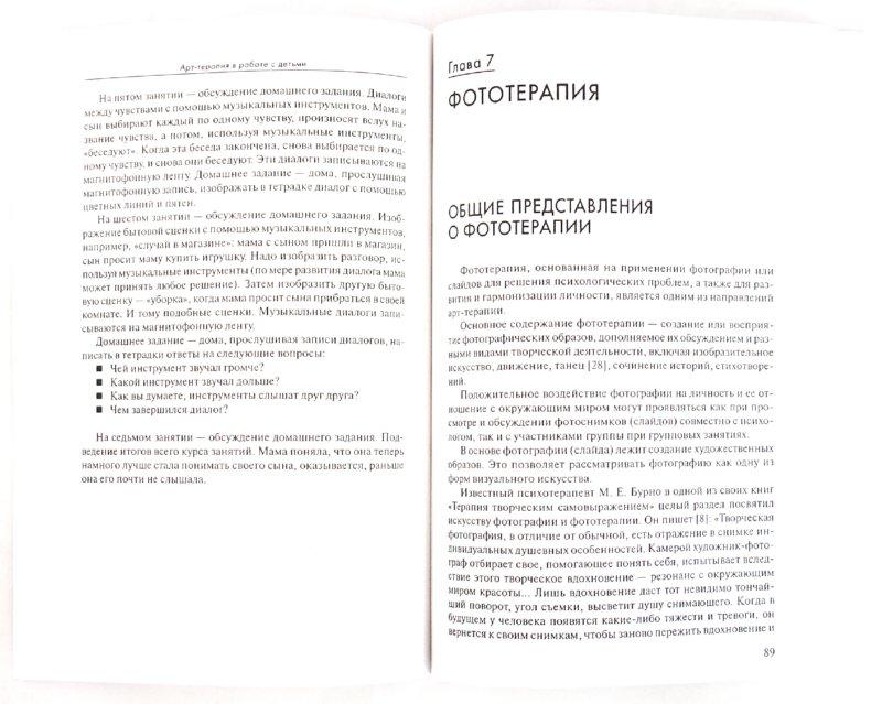 Иллюстрация 1 из 20 для Арт-терапия в работе с детьми: Руководство для детских психологов, педагогов, врачей - Марина Киселева | Лабиринт - книги. Источник: Лабиринт