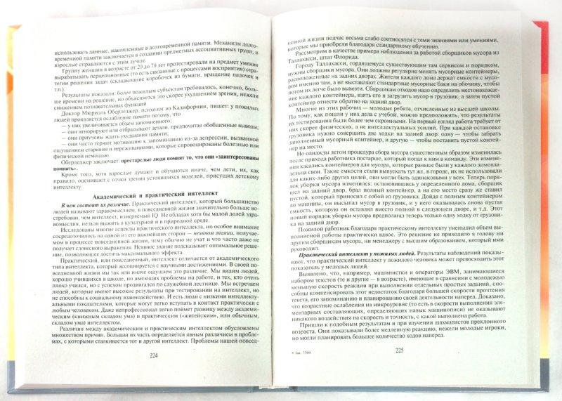 Иллюстрация 1 из 21 для Как управлять собой - Виктор Шейнов | Лабиринт - книги. Источник: Лабиринт