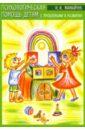 Фото - Мамайчук Ирина Ивановна Психологическая помощь детям с проблемами в развитии л м крыжановская методы психологической коррекции личности