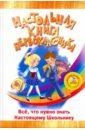 Обложка Настольная книга первоклассника (+CD)