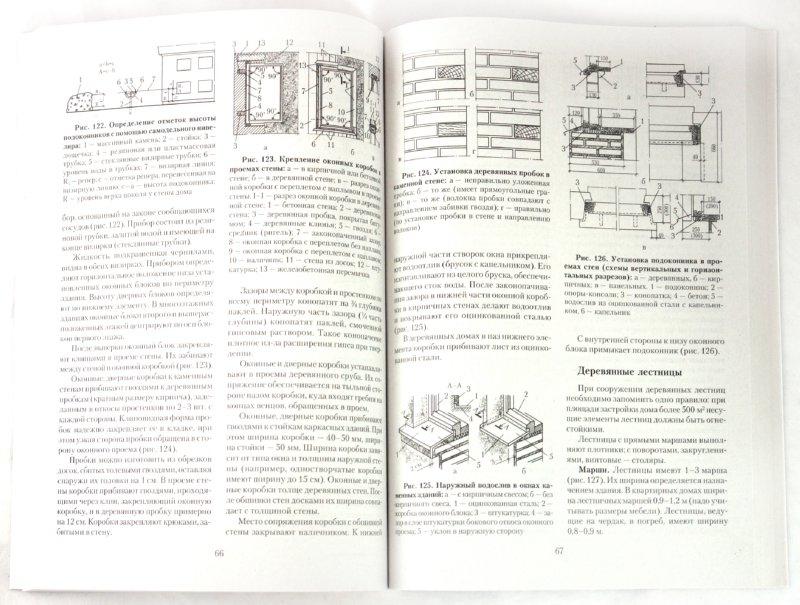 Иллюстрация 1 из 7 для Мастерим из дерева для дома и дачи - Владимир Моргунов   Лабиринт - книги. Источник: Лабиринт