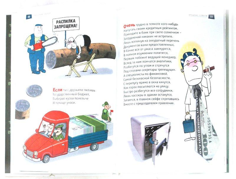 Иллюстрация 1 из 32 для Вредные советы непослушным бизнесменам - Григорий Остер | Лабиринт - книги. Источник: Лабиринт