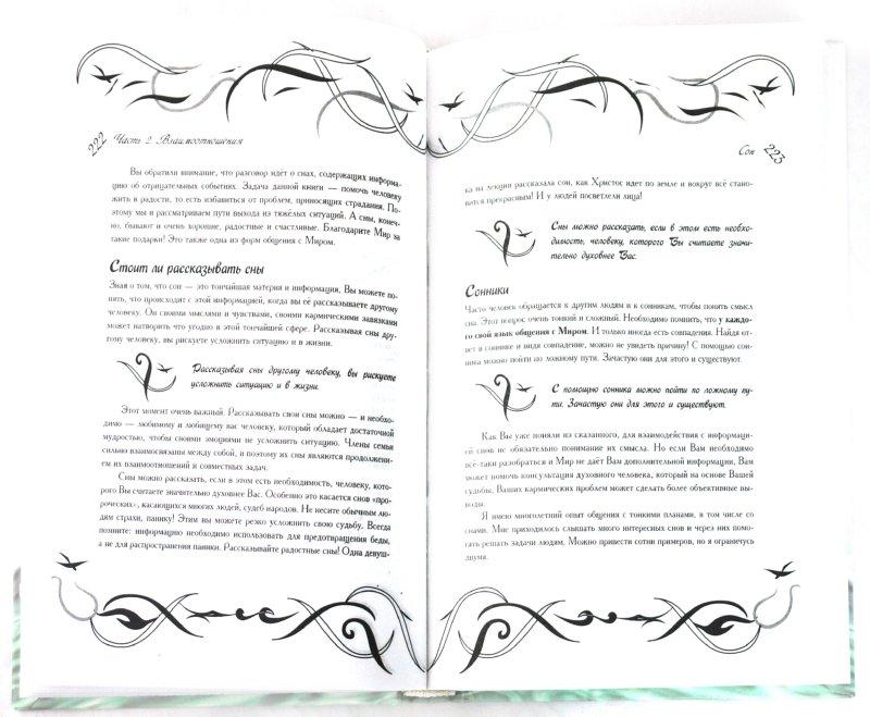 Иллюстрация 1 из 9 для Живые мысли - Анатолий Некрасов   Лабиринт - книги. Источник: Лабиринт