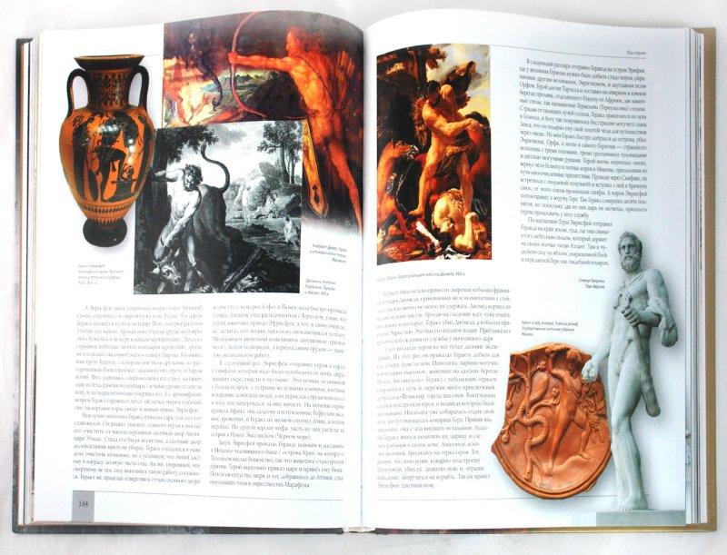 Иллюстрация 1 из 15 для Мир античных мифов | Лабиринт - книги. Источник: Лабиринт