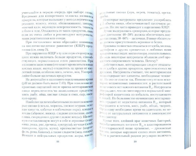Иллюстрация 1 из 16 для Как пользоваться популярной литературой по оздоровлению - Алексей Большаков | Лабиринт - книги. Источник: Лабиринт