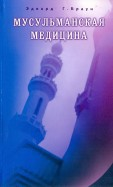 Мусульманская медицина. Фитцпатриковские лекции, прочитанные в Королевском медицинском колледже