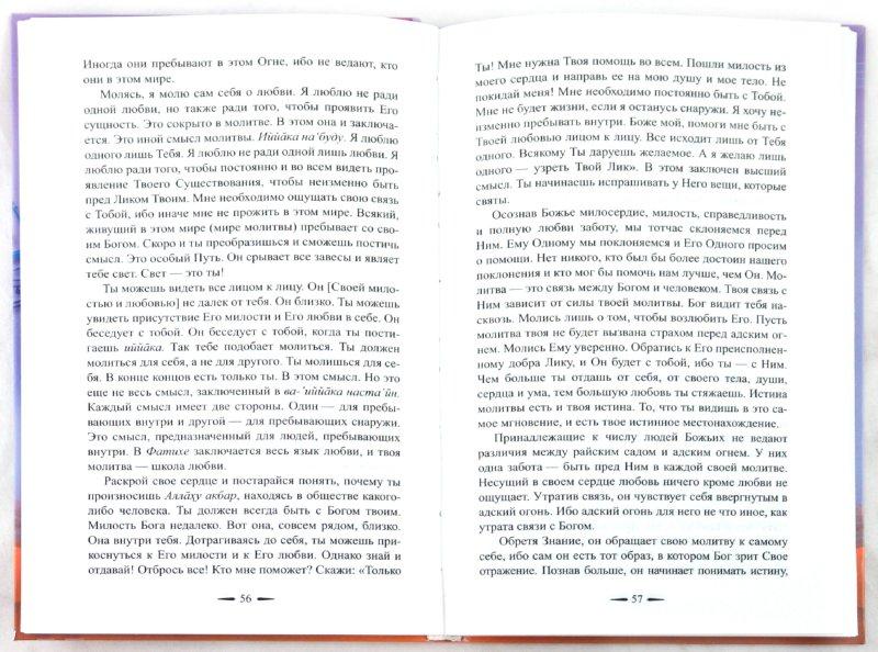 Иллюстрация 1 из 15 для Семь стоянок на Пути от себя и к себе - ал-Джамал Саид | Лабиринт - книги. Источник: Лабиринт