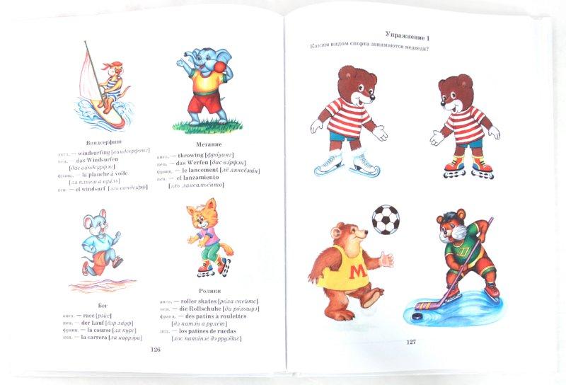 Иллюстрация 1 из 42 для Английский - с пеленок, а также французский, немецкий, испанский - Галина Шалаева | Лабиринт - книги. Источник: Лабиринт