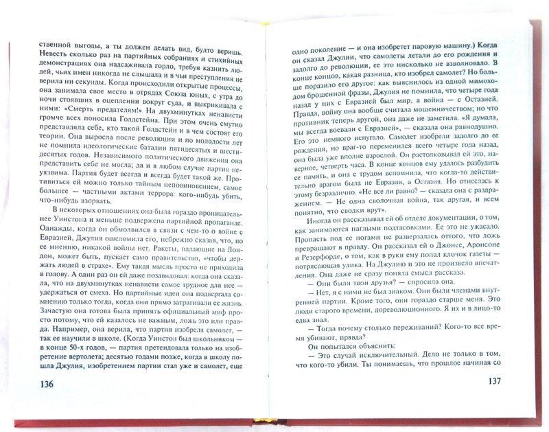 Иллюстрация 1 из 22 для 1984. Скотный Двор - Джордж Оруэлл | Лабиринт - книги. Источник: Лабиринт