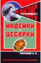 Рахманов Александр Иванович Индейки и цесарки. Содержание разведение