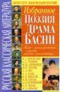 Русская классическая литература. Избранное: поэзия, драма, басни
