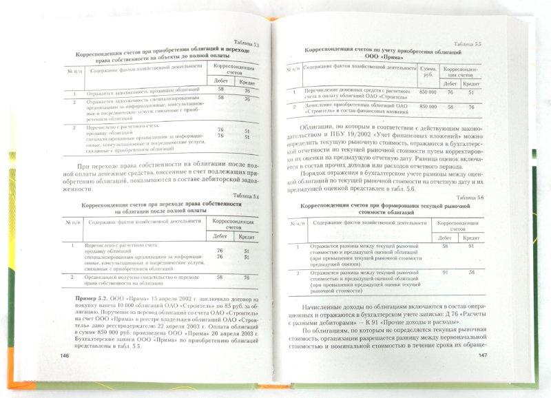 Иллюстрация 1 из 5 для Учет ценных бумаг: учебное пособие - В. Воронин | Лабиринт - книги. Источник: Лабиринт