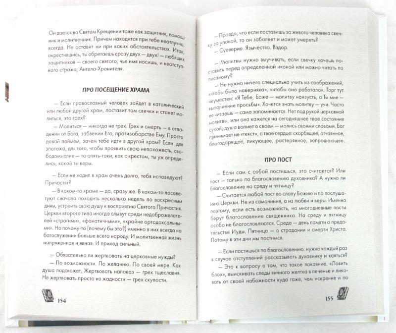 Иллюстрация 1 из 6 для Энциклопедия вопросов и ответов о церкви, христианстве и вере для верующих и неверующих - Гурьянова, Гиппиус | Лабиринт - книги. Источник: Лабиринт