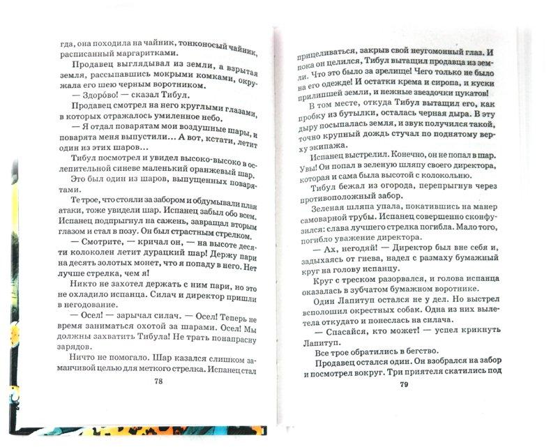 Иллюстрация 1 из 3 для Три толстяка - Юрий Олеша | Лабиринт - книги. Источник: Лабиринт