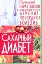 Ильяшенко Арсений Александрович Сахарный диабет: Правильный образ жизни и современное лечение побеждают болезнь