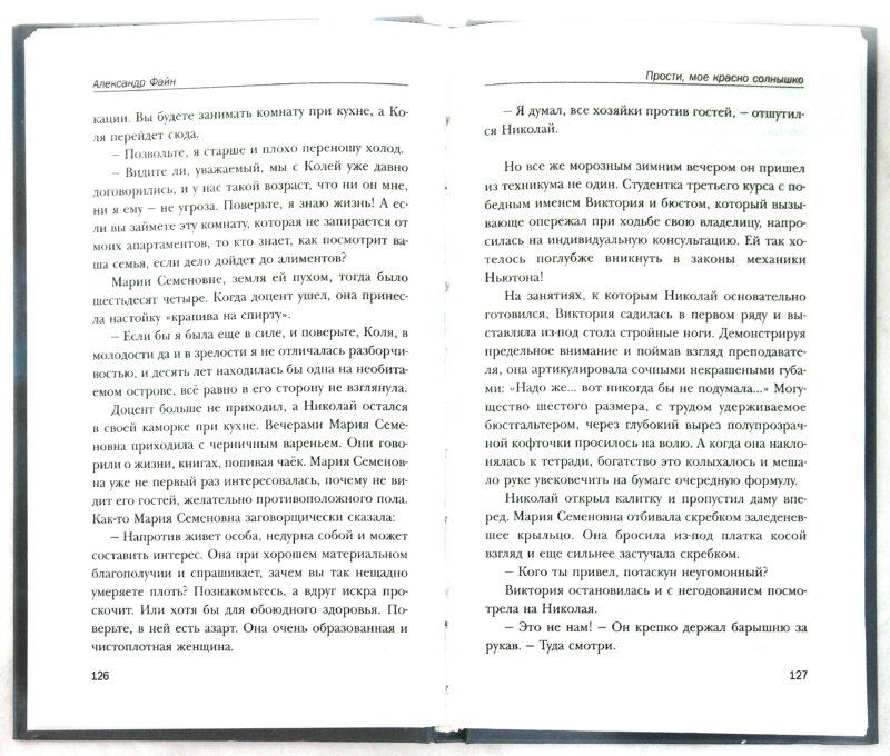 Иллюстрация 1 из 4 для Прости, мое красное солнышко - Александр Файн | Лабиринт - книги. Источник: Лабиринт