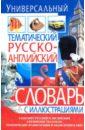 Универсальный тематический русско-английский словарь с иллюстрациями