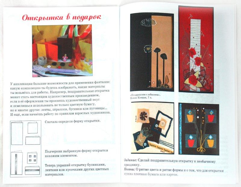 Иллюстрация 1 из 8 для Азбука аппликации - Елена Коротеева | Лабиринт - книги. Источник: Лабиринт