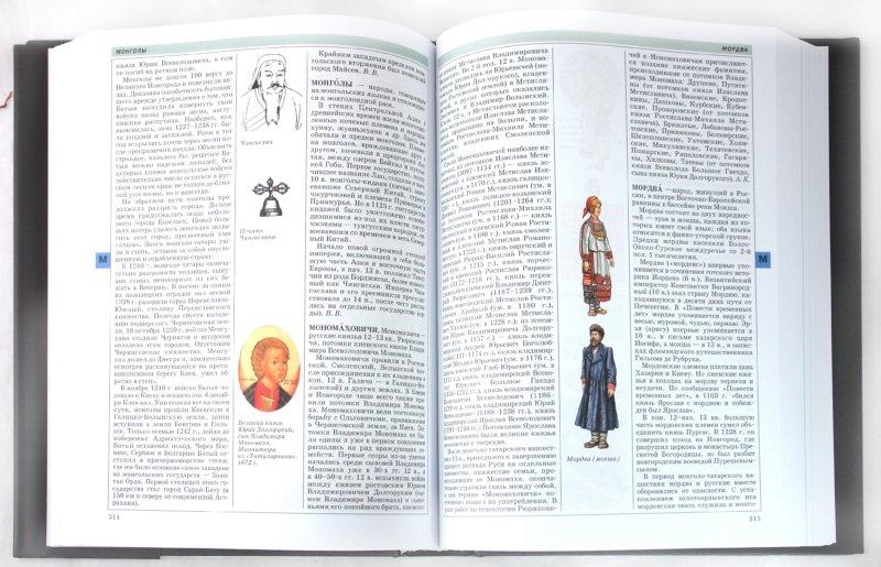 Иллюстрация 1 из 6 для От Руси до России | Лабиринт - книги. Источник: Лабиринт