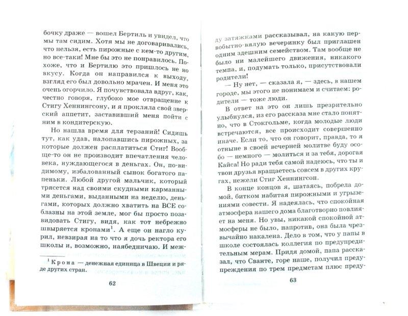 Иллюстрация 1 из 10 для Бритт Мари изливает душу - Астрид Линдгрен | Лабиринт - книги. Источник: Лабиринт