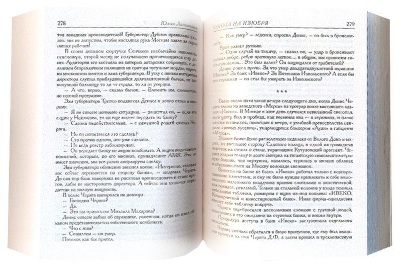 Иллюстрация 1 из 4 для Охота на изюбря - Юлия Латынина | Лабиринт - книги. Источник: Лабиринт