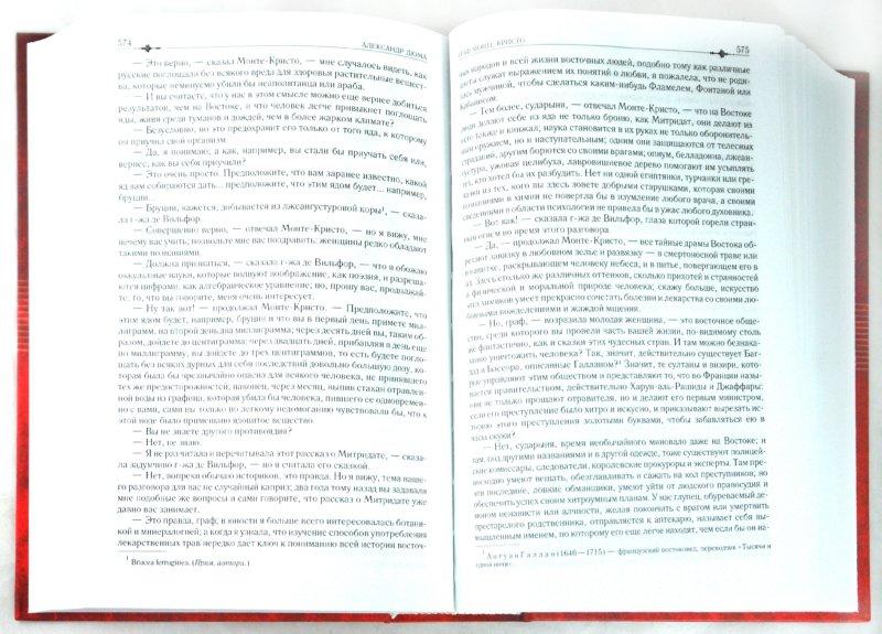 Иллюстрация 1 из 14 для Граф Монте-Кристо. Полное издание в одном томе - Александр Дюма | Лабиринт - книги. Источник: Лабиринт