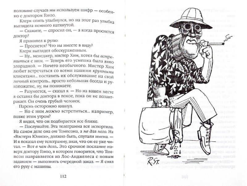 Иллюстрация 1 из 20 для Страх и отвращение в Лас-Вегасе. Дикое путешествие в Сердце Американской Мечты - Хантер Томпсон | Лабиринт - книги. Источник: Лабиринт
